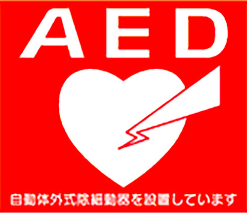 AED搭載車両
